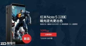 小米红米Note5  23日10:00开售